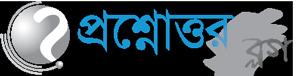 প্রশ্নোত্তর ব্লগ
